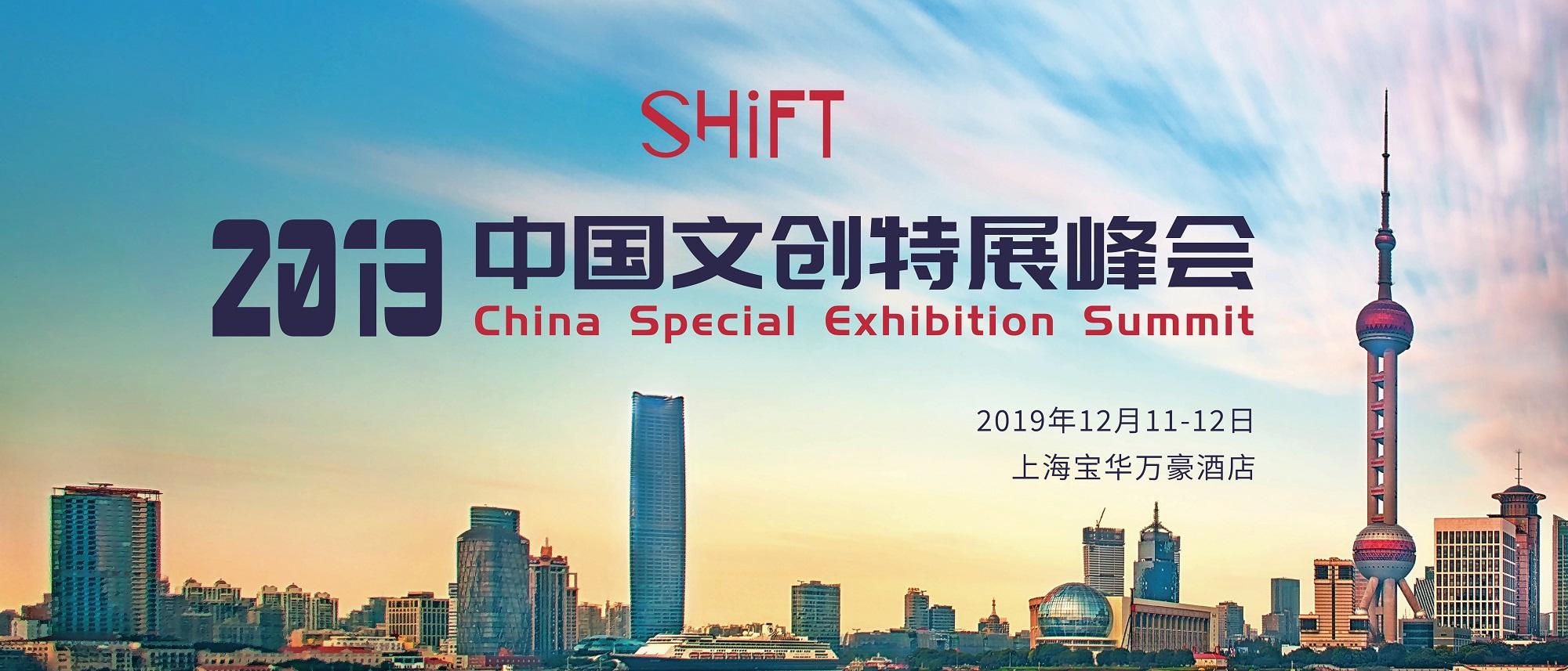 SHiFT2019中国文创特展峰会