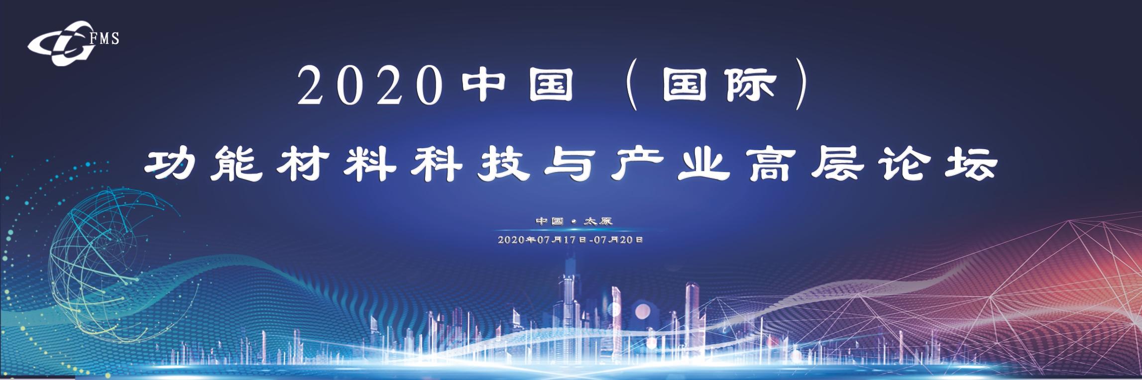 2020中国(国际)功能材料科技与产业高层论坛